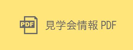 高森ホーム 見学会情報 EVENT