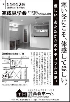 高森ホーム 完成見学会PDF