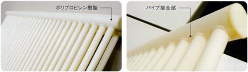 世界初。プラスティック樹脂を採用で地球環境にも優しくエコロジー