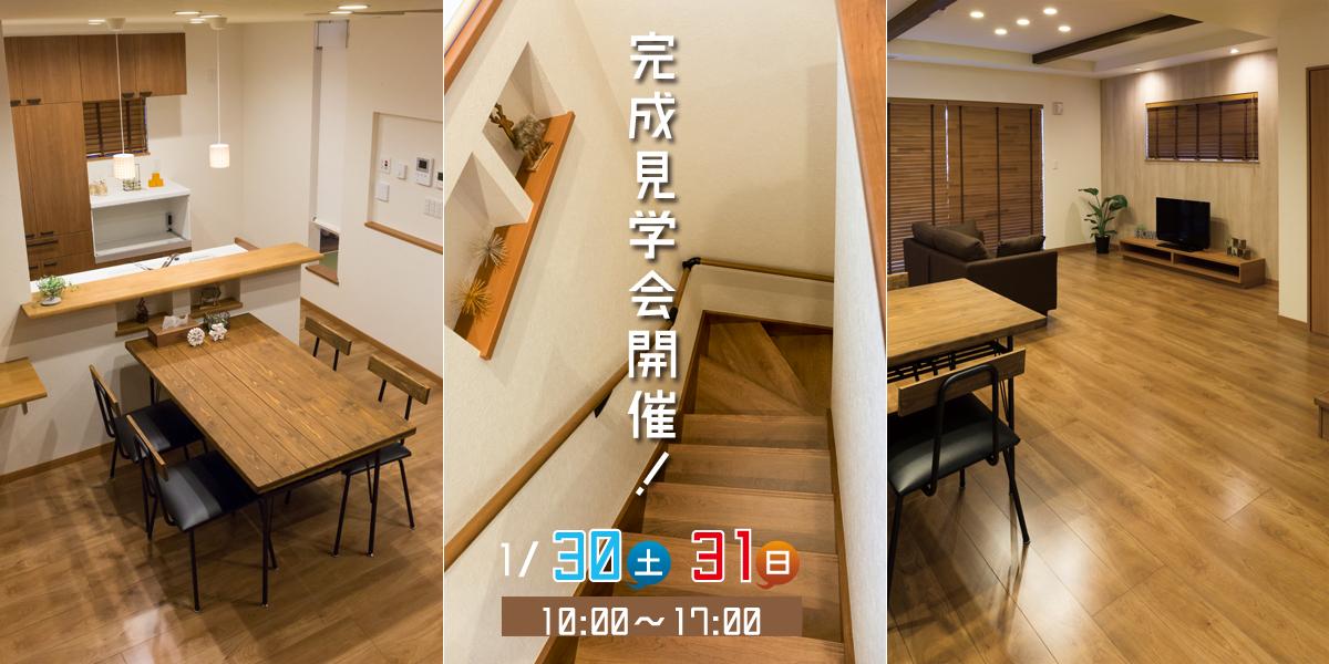 1/30日(土)・31日(日)10:00~17:00 完成住宅見学会開催!