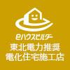 eハウスビルダー 東北電力推奨電化住宅施工店