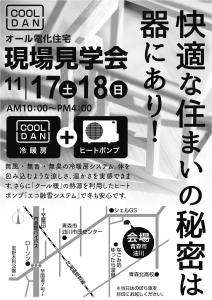 高森ホーム 完成見学会2018年11月17日(土)18日(日)
