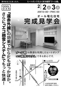 2019年2月2日(土)2019年2月3日(日)高森ホーム オール電化住宅完成見学会