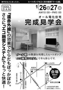 2019年1月26日(土)2019年1月27日(日)高森ホーム オール電化住宅完成見学会
