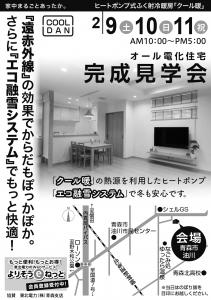 2019年2月10日(土)11日(日)高森ホーム オール電化住宅完成見学会