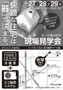 2019年4月27日(土)28日(日)29(祝)高森ホーム 現場見学会