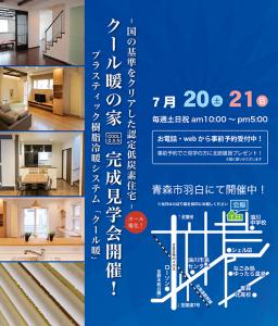 2019年7月20日(土)21日(日)青森市羽白 高森ホーム クール暖の家完成見学会
