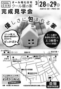 2020年3月28日(土)29日(日)やさしさに包まれる家 完成見学会