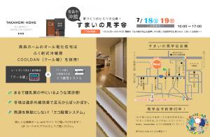 高森ホーム すまいの見学会 青森市沖館 2020年7月18日(土)19日(日)