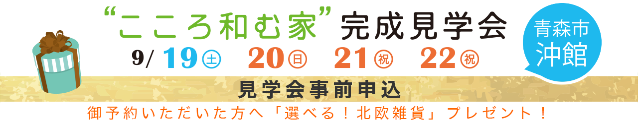 高森ホーム こころ和む家 見学会 2020年9月19日20日21日22日 見学会予約