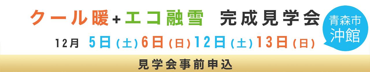 高森ホーム クール暖+エコ融雪 完成見学会 2020年12月5日6日12日13日 見学会事前申込