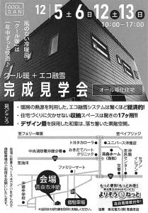 高森ホーム クール暖+エコ融雪 完成見学会 2020年12月5日6日12日13日